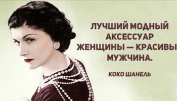 15 лучших высказываний неподражаемой Коко Шанель о женской судьбе, моде и красоте!