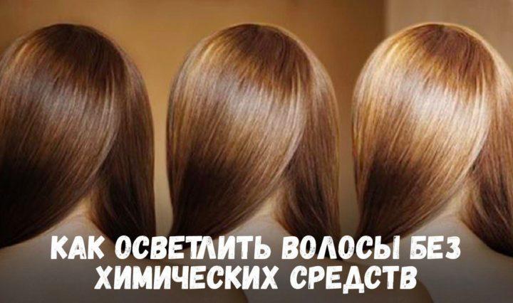 Как осветлить волосы в домашних условиях: советы, основные моменты, рецепты осветления (21 фото до и после)