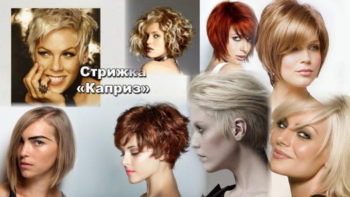 Стрижка Каприз на короткие волосы