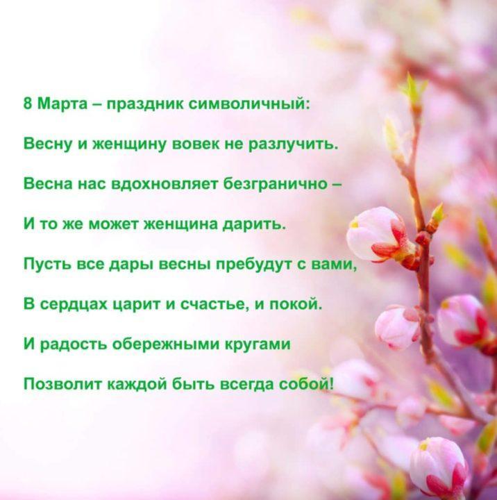 Мужчинам не дарят цветы стихи
