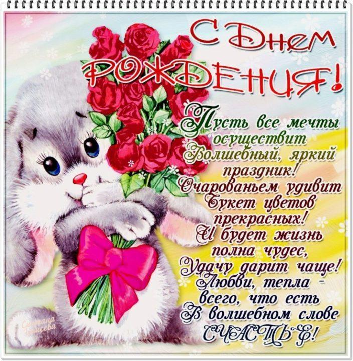 Поздравления открытка девушке на день рождения