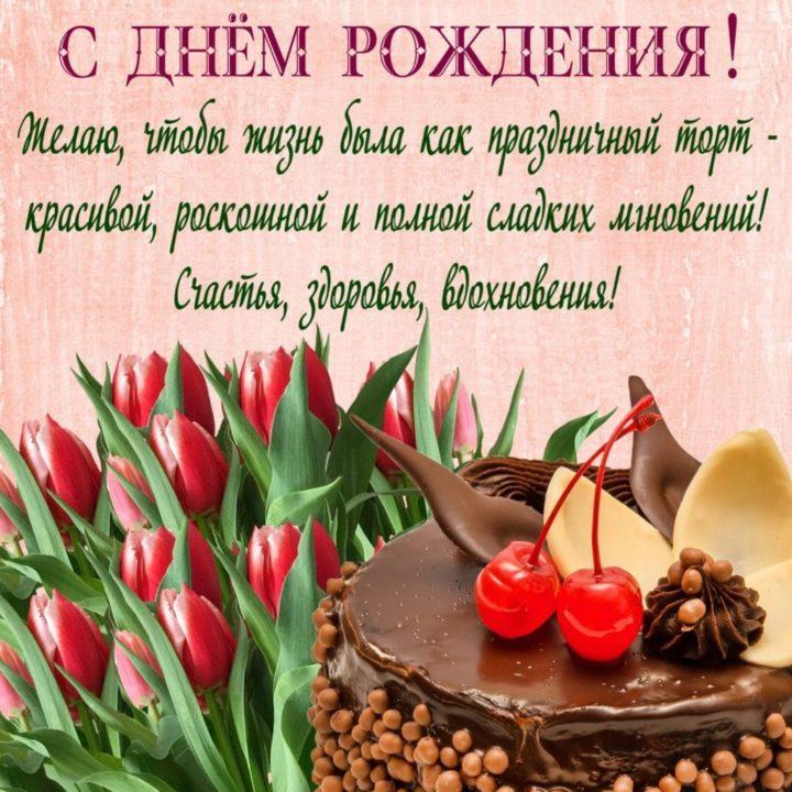 https://womans.ws/wp-content/uploads/2019/03/krasivye-otkrytki-c-dnem-rozhdeniya-dlya-zhenshhin-chast-3-aya-8-1.jpg