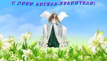 Поздравления в праздник именин. Как поздравить с Днем Ангела в прозе, в стихах, открыткой