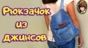 Как сшить рюкзак из джинс