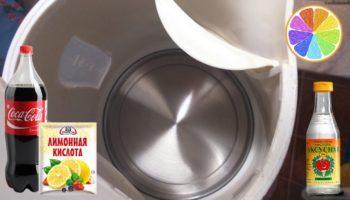 Как очистить электро чайник от накипи в домашних условиях