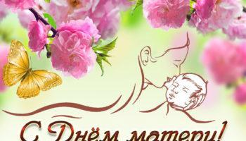 Картинки и открытки ко Дню матери