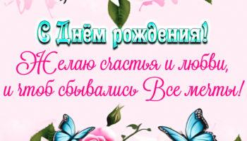 С днем рождения, Лена! Поздравления в картинках, открытках, стихах и видео