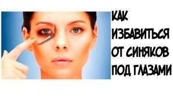 Лучшие средства для отбеливания синяков под глазами